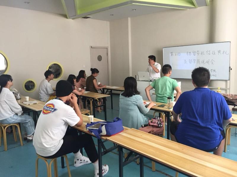 日语留学欢迎会