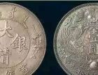 云南哪里可以免费鉴定大清银币,价值多高?