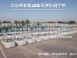 北京学车哪家靠谱,专业优质