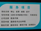 温州专利商标版权注册