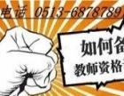 南通通州幼教考试培训,今日教学-幼儿园班级管理