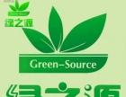 中国驻西北运营部绿之源家电清洗公司
