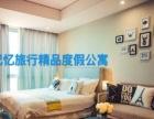 酒店式公寓出租一室一厅一卫