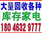 杏林二手厨具回收-回收电话:18046329777