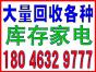 厦门回收旧电子-回收电话:18046329777