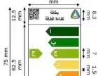 沙特能效检测实验室,深圳能效实验室