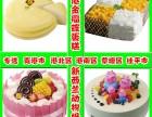 预定订购贵港金福蝶蛋糕店生日蛋糕同城配送港北港南覃塘区桂平