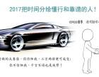 榆林--车速融SP汽车金融服务平台加盟