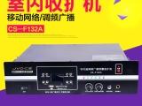 湖北学校无线广播设备厂家--河南隽声无线广播系统生产商