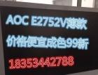 27寸冠捷AOC游戏显示器