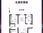 大兴礼贤回迁房,单价2万自选楼层位置只能北京人购买!!