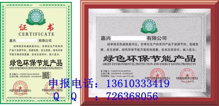 申请一个绿色环保产品证书需要提供什么资料
