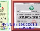 办理节能环保产品证书