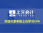 张家港哪里有注册会计师培训 2018注册会计师CPA备考攻略