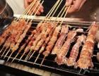 上海烧烤技术 烤羊腿师傅烤全羊厨师东北烤串技术培训加盟