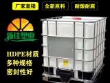 ibc吨桶1000L化工桶生产厂家低价供应