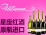 尤意家红酒加盟