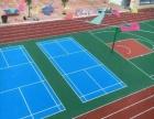 欧霸专业球场材料、硅PU材料、PU塑胶材料 橡胶地