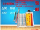 东莞宝南特供应1小时全透明环氧树脂AB胶50ml管装结构胶