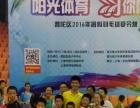 上海暑假乒乓球羽毛球培训班招生