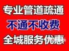 芜湖专业疏通地漏/疏通下水道/疏通管道/通厨房/掏马桶