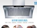 专业空调清洗 油烟机清洗 洗衣机清洗 家庭保洁