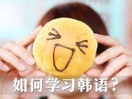 闵行山木培训零基础韩语班周末晚上