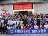 广州亚商MBA培训