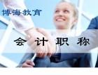 连云港博海教育会计证培训