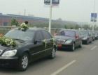 奔驰S600 宝马7系 奥迪A6L等低价婚车队