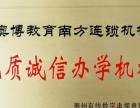 惠州电脑办公+会计真账零基础培训,学会为止