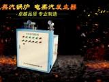 电蒸汽锅炉全自动电加热蒸汽发生器 免检电加热蒸汽锅炉厂家直销