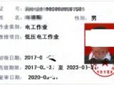 上海電工證專業培訓學校