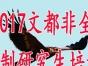 扬州文都2017考研考前集训报名中