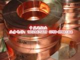 供应国标T2紫铜带 广东t2红铜薄板及中厚板