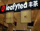 加盟leafytea丰茶的人多吗?一年可以赚多少钱?