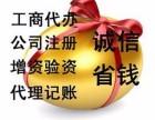 南京代理记账增资验资审计报告价格合理代理记账公司注册