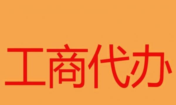 宜昌工商注册、变更、年检、专项一条龙服务