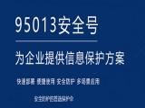 95013安全號-云通信產品