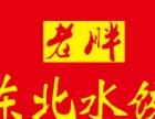 老胖东北水饺店