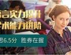上海雅思培训哪里好,雅思6.5分班,英国留学培训,冲分保分班
