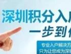 深圳2017年积分入户较佳加分工种大专本科学历,学习简单,通