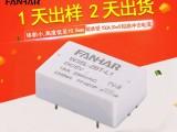 凡华常闭磁保持继电器HFE39 16a智能插座专用