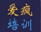 韶关广州手机维修培训【爱疯培训】