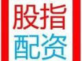 重庆沪深300股指配资 股指期货配资