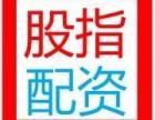 蚌埠沪深300股指配资-正规实盘手续费低