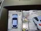 咸宁市专业电动尾门360全景安装一键启动倒车雷达自动升窗