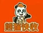 选择熊猫快收