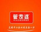 管家婆软件企业管理软件财务软件唐山总代理