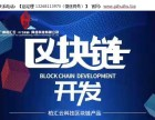 区块链技术开发方向区块链会员生态系统